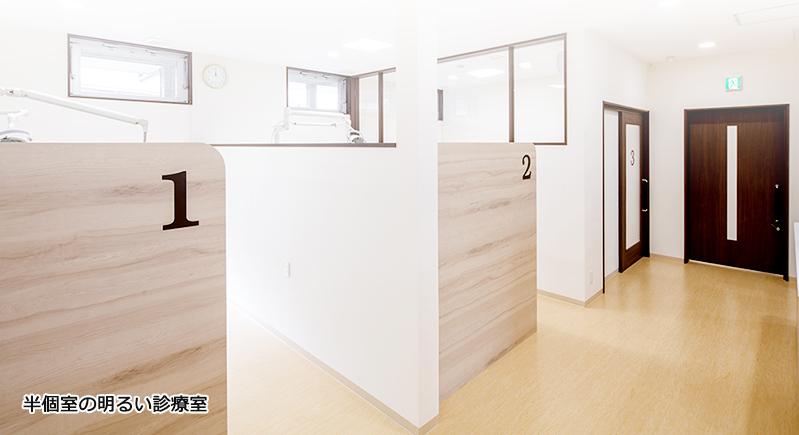 半個室の明るい診療室