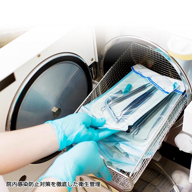 院内感染防止対策を徹底した衛生管理